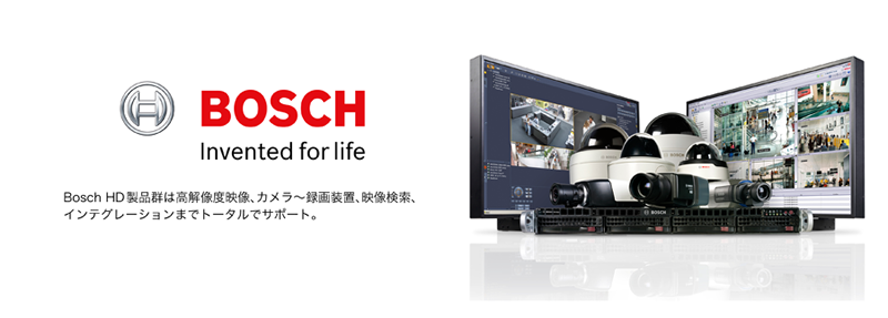 BOSCH社 セキュリティ製品のご紹介