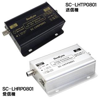 SC-LHCP0801 HD-SDI長距離電源重畳装置
