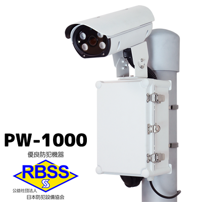PW-1000 録画一体型カメラ「パトロッチ®」