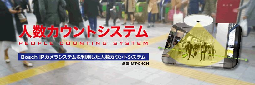MT-C4CH 人数カウントシステム