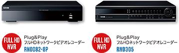 i-SeriesフルHD NVR