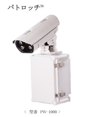 店舗プランニングオリジナル商品・録画一体型監視カメラ「パトロッチ™」