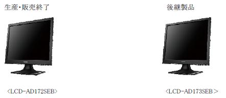 [生産・販売終了]LCD-AD172SEB→[後継機種]LCD-AD173SEB