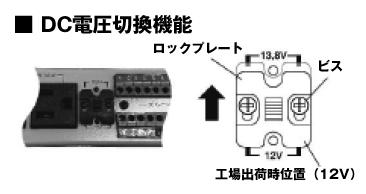 DC電圧切換機能