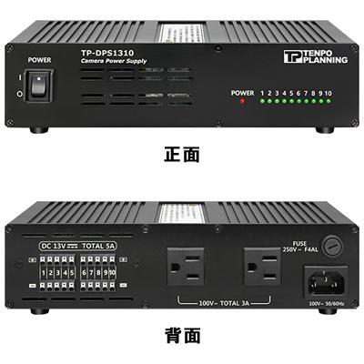 電源ボックス TP-DPS1310